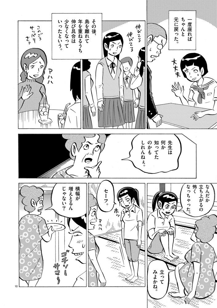 琉球怪談 【第16話】WEB掲載10ページ目画像