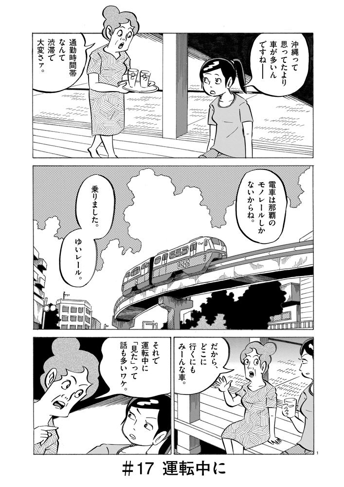 琉球怪談 【第17話】WEB掲載1ページ目画像
