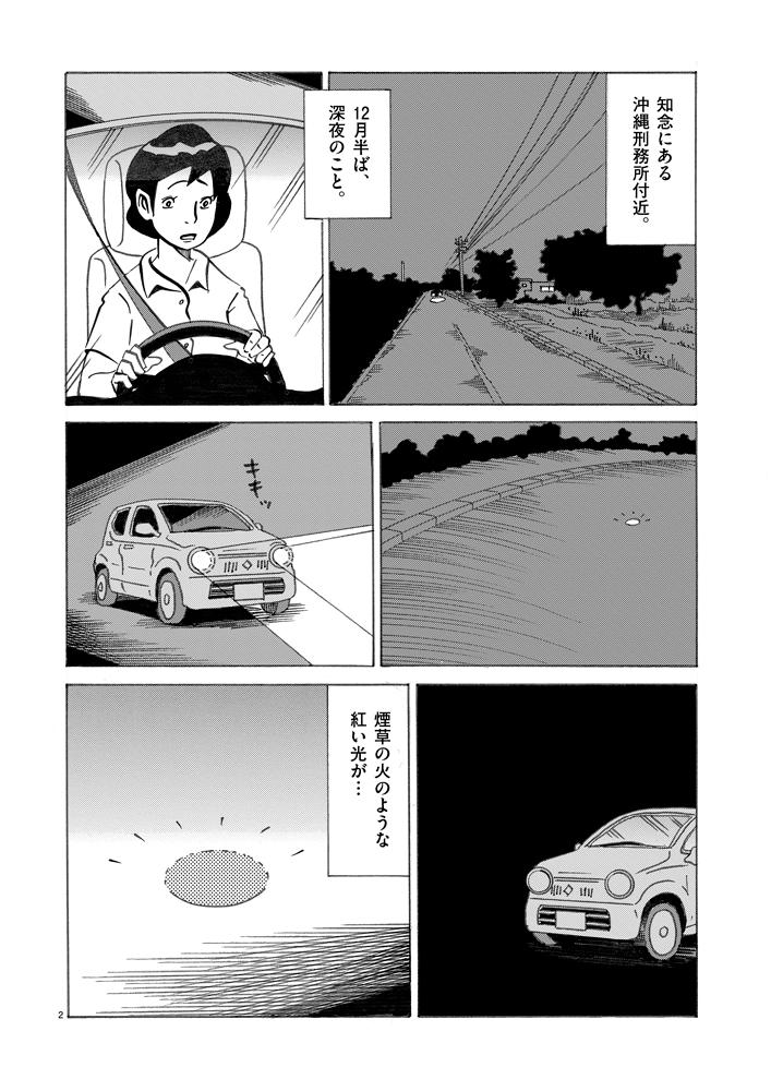 琉球怪談 【第17話】WEB掲載2ページ目画像