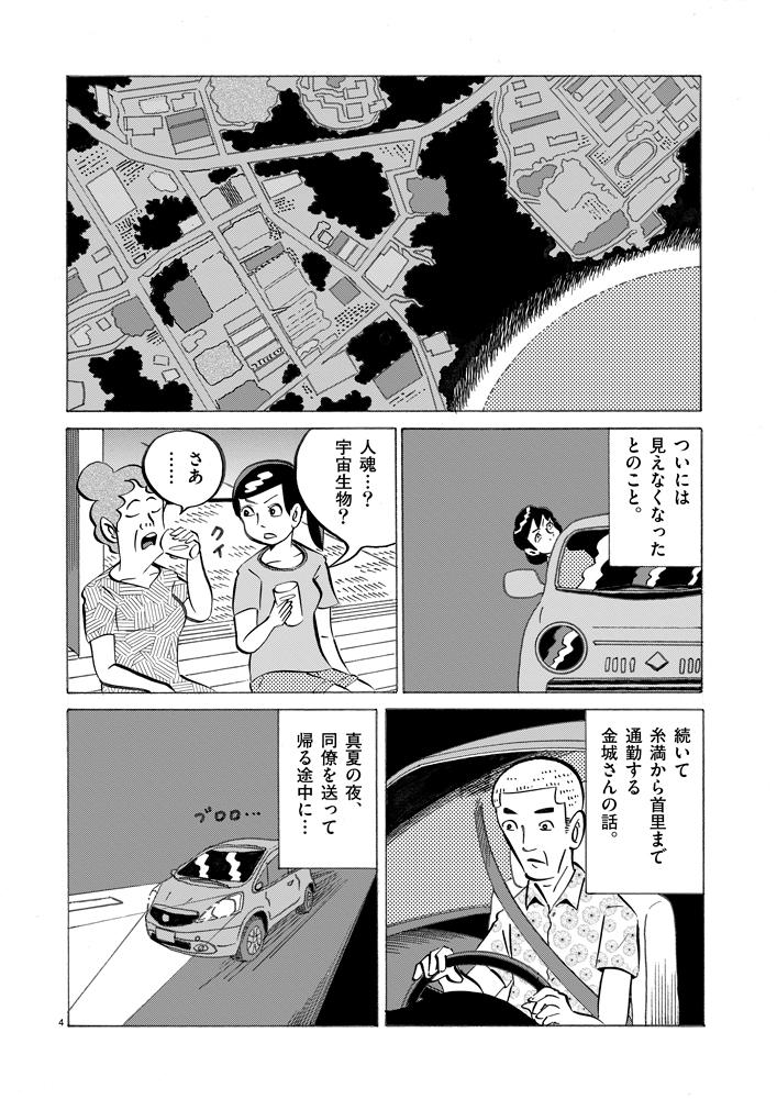 琉球怪談 【第17話】WEB掲載4ページ目画像
