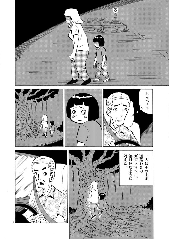 琉球怪談 【第17話】WEB掲載6ページ目画像