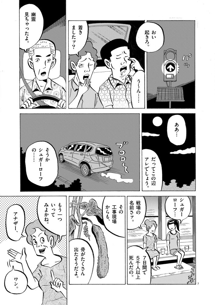琉球怪談 【第17話】WEB掲載7ページ目画像
