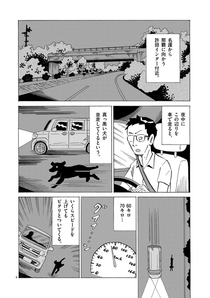 琉球怪談 【第17話】WEB掲載8ページ目画像