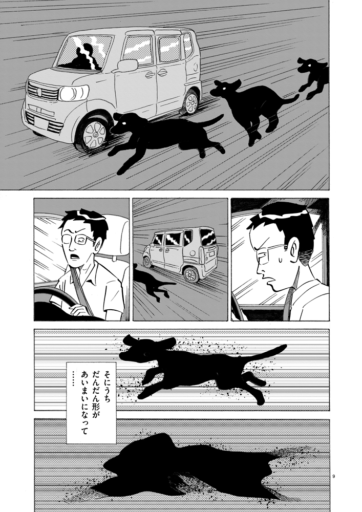 琉球怪談 【第17話】WEB掲載9ページ目画像