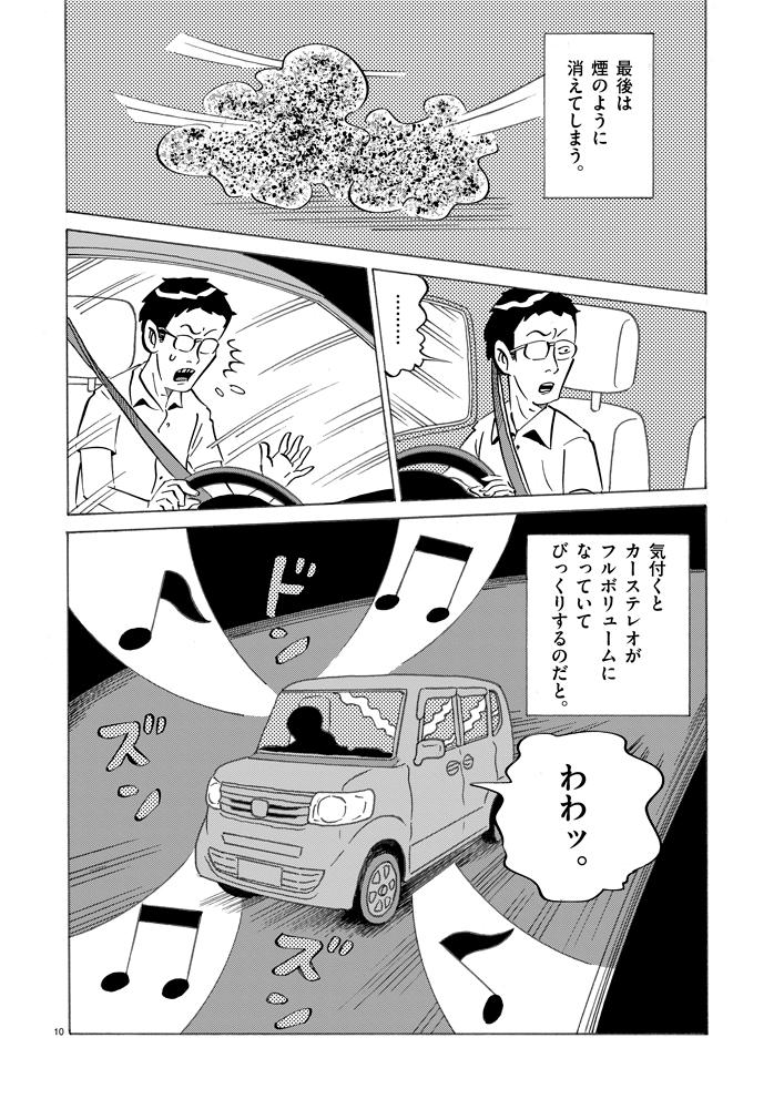 琉球怪談 【第17話】WEB掲載10ページ目画像