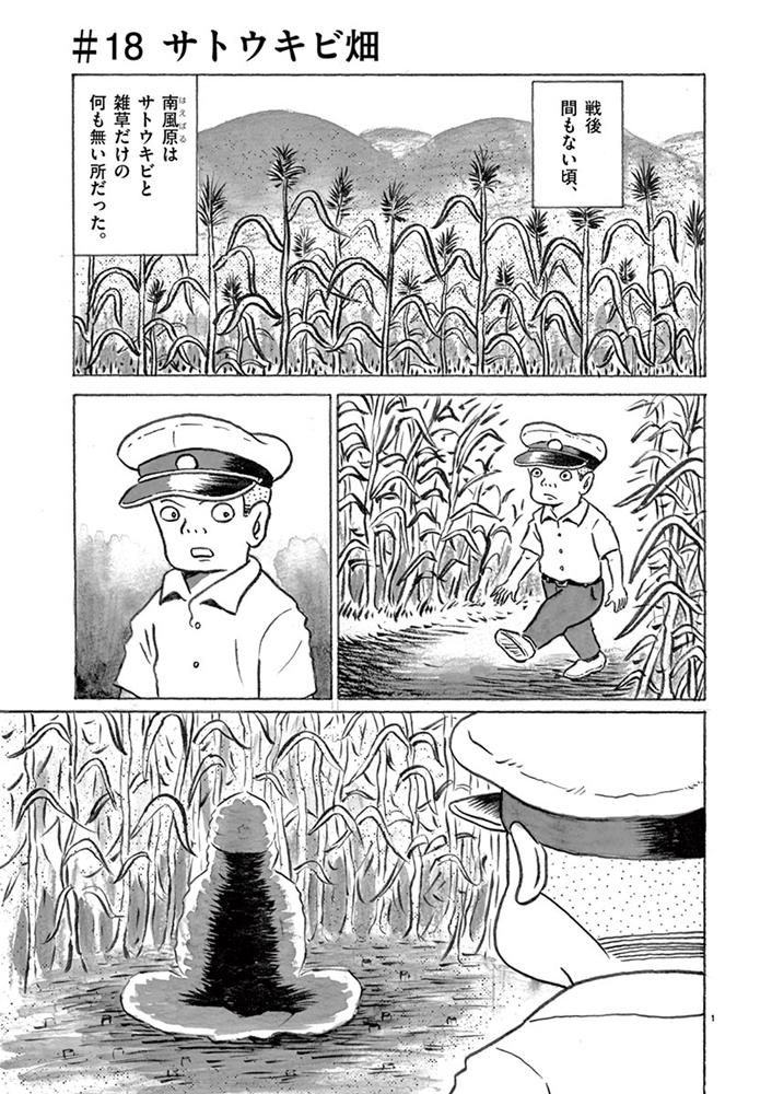 琉球怪談 【第18話】WEB掲載1ページ目画像