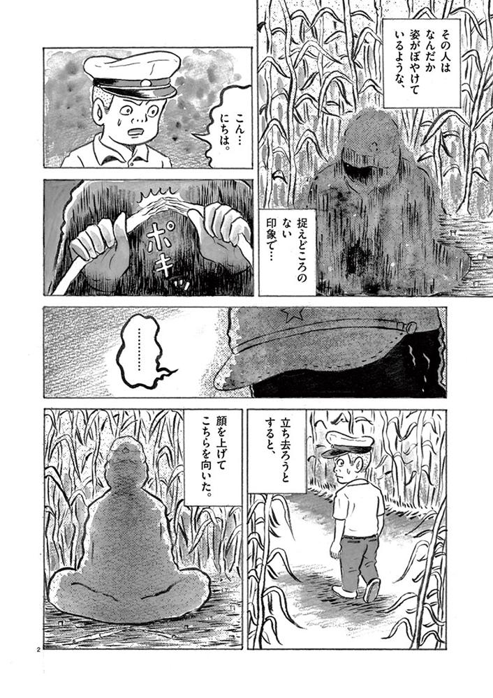 琉球怪談 【第18話】WEB掲載2ページ目画像