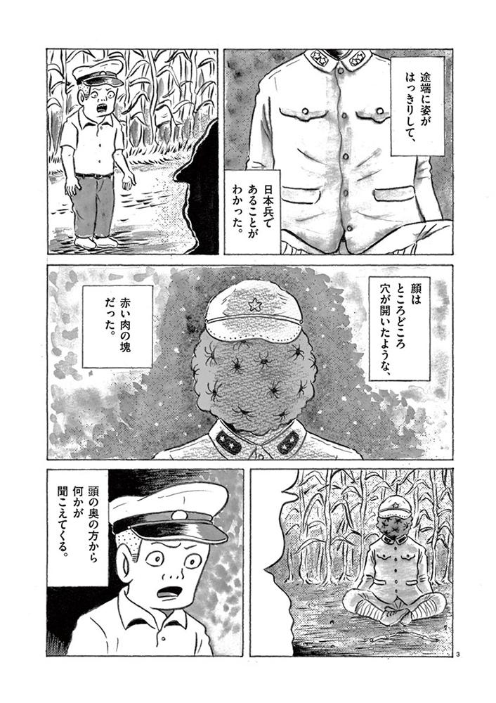 琉球怪談 【第18話】WEB掲載3ページ目画像