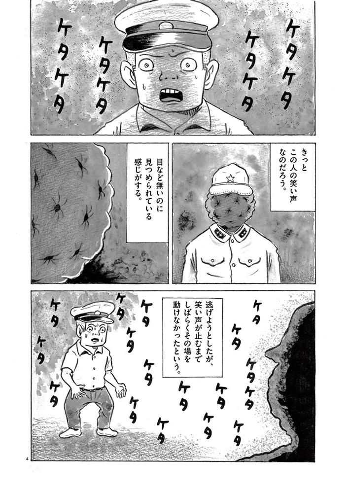 琉球怪談 【第18話】WEB掲載4ページ目画像