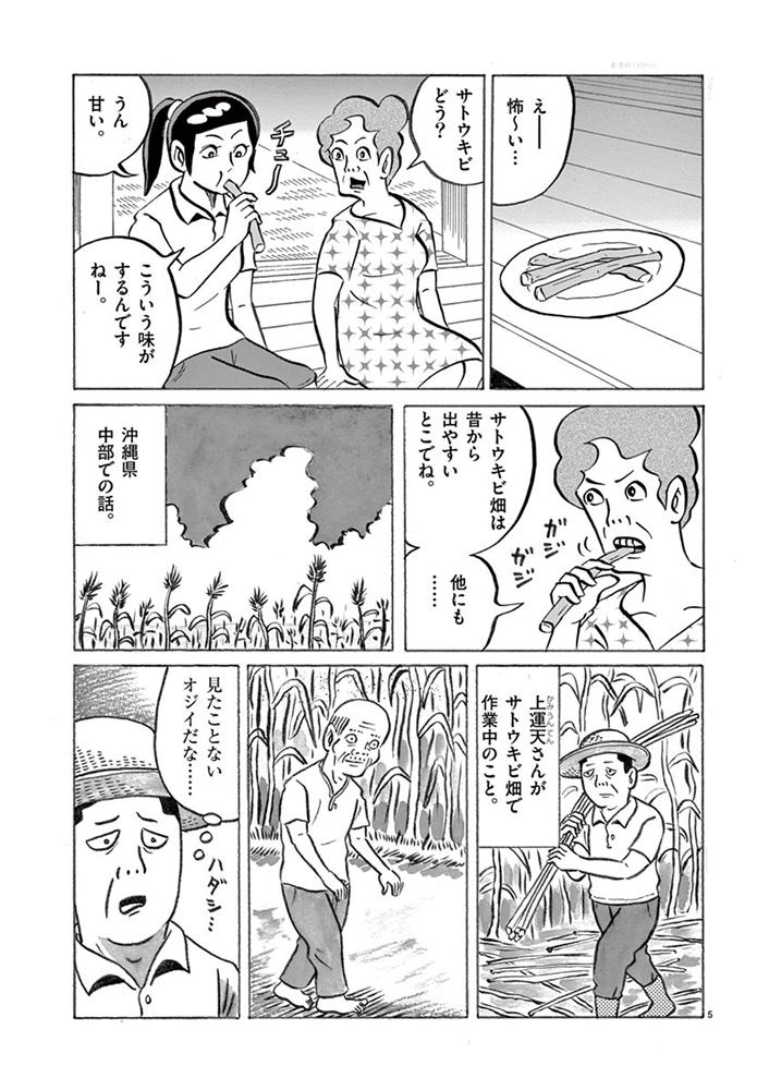 琉球怪談 【第18話】WEB掲載5ページ目画像