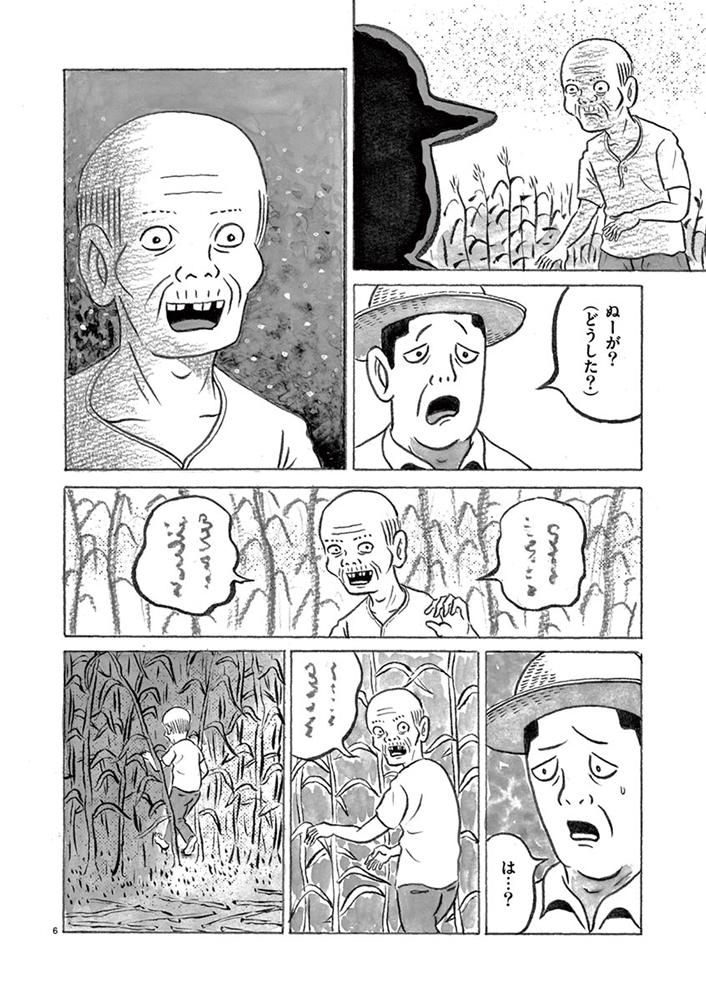 琉球怪談 【第18話】WEB掲載6ページ目画像