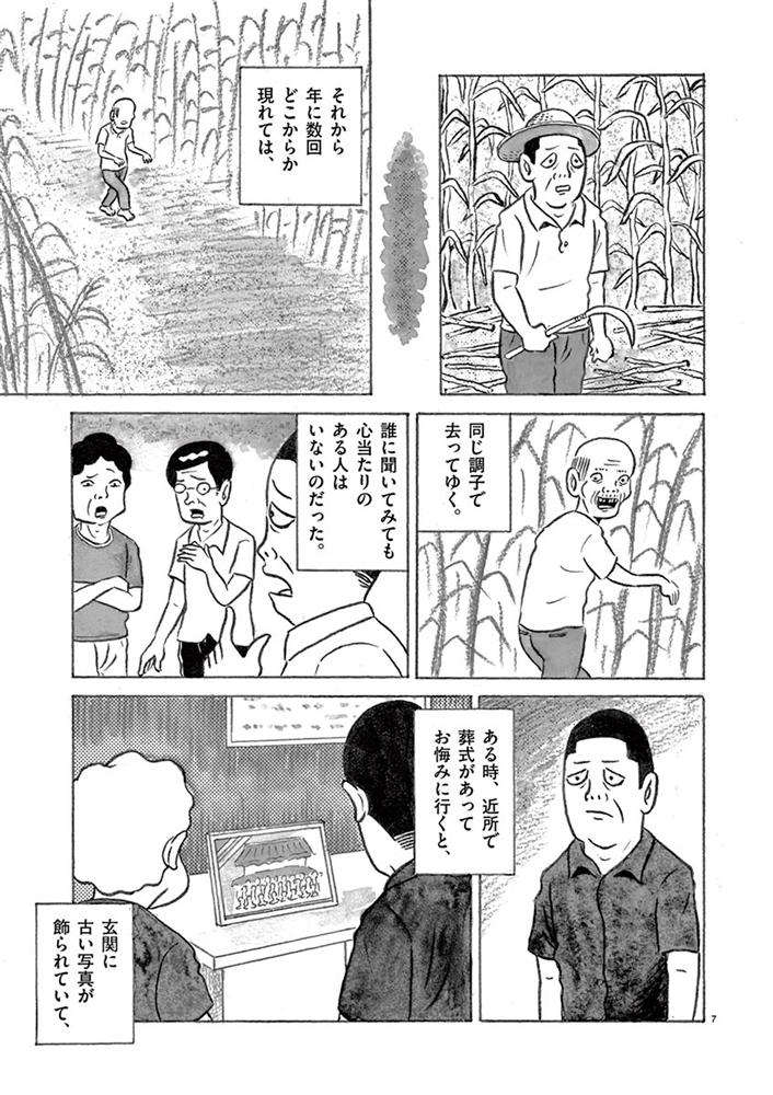 琉球怪談 【第18話】WEB掲載7ページ目画像