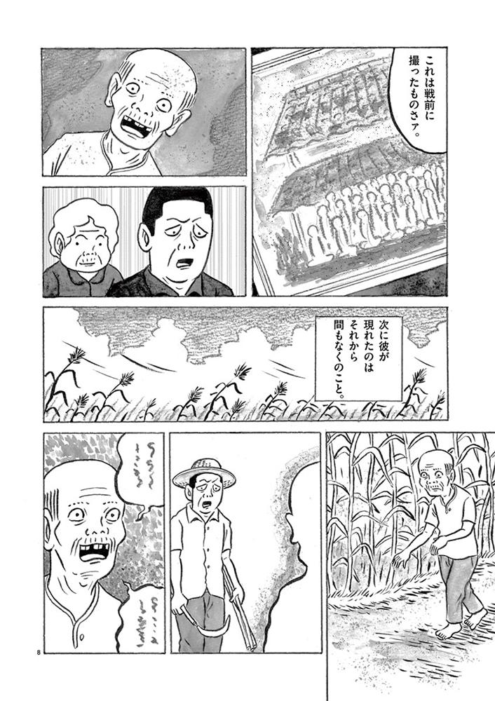 琉球怪談 【第18話】WEB掲載8ページ目画像