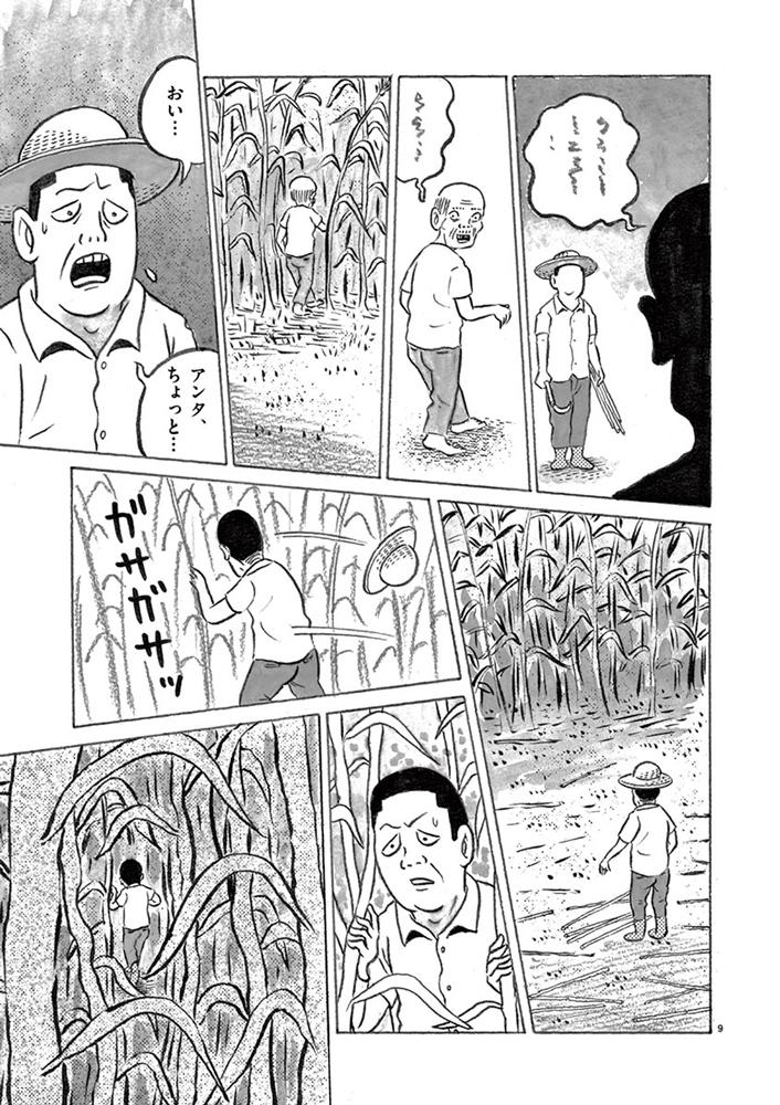 琉球怪談 【第18話】WEB掲載9ページ目画像