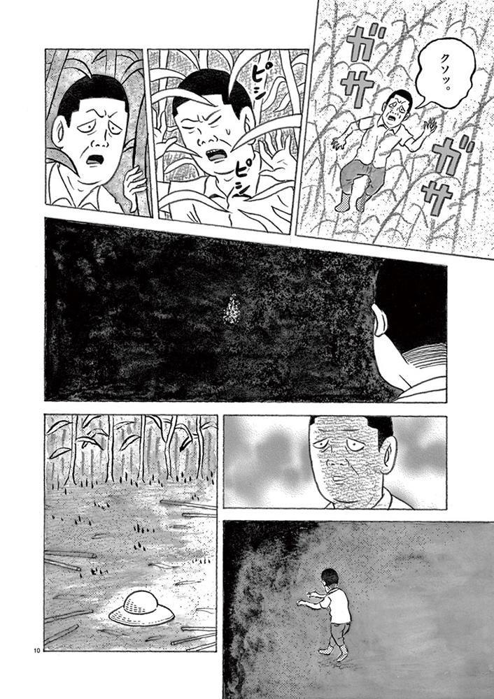 琉球怪談 【第18話】WEB掲載10ページ目画像