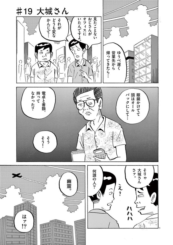 琉球怪談 【第19話】WEB掲載1ページ目画像