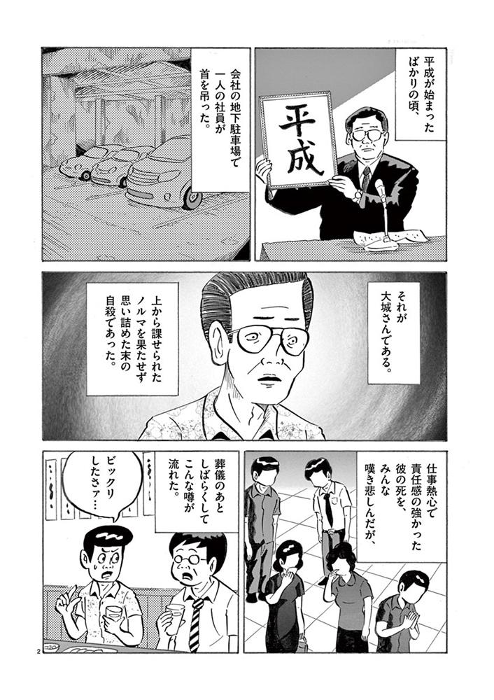琉球怪談 【第19話】WEB掲載2ページ目画像