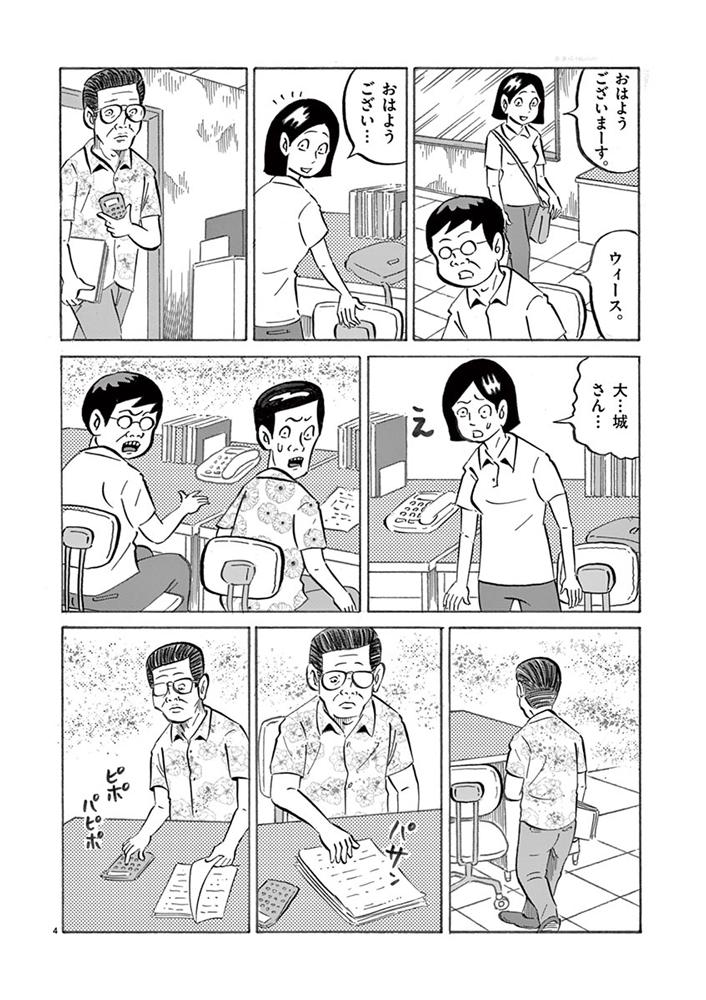 琉球怪談 【第19話】WEB掲載4ページ目画像