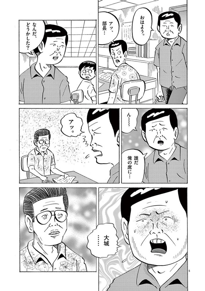 琉球怪談 【第19話】WEB掲載5ページ目画像
