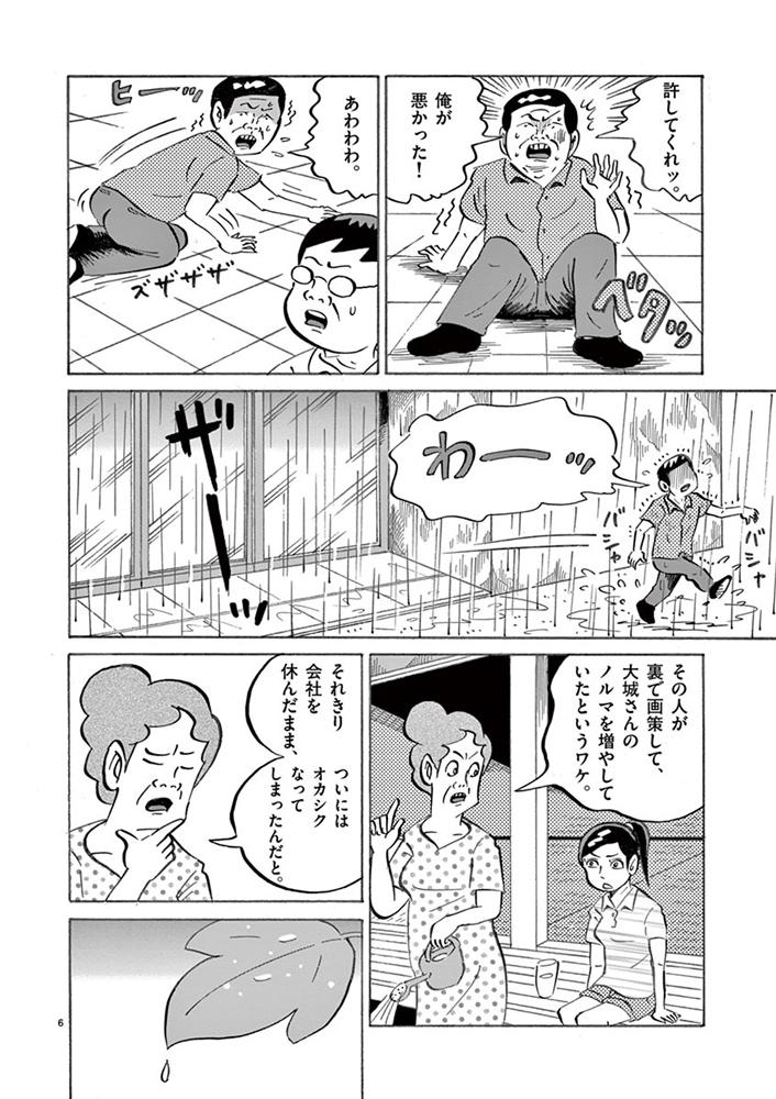琉球怪談 【第19話】WEB掲載6ページ目画像