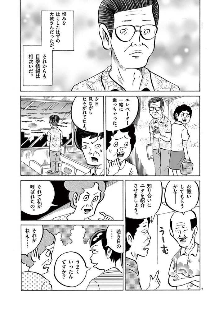 琉球怪談 【第19話】WEB掲載7ページ目画像