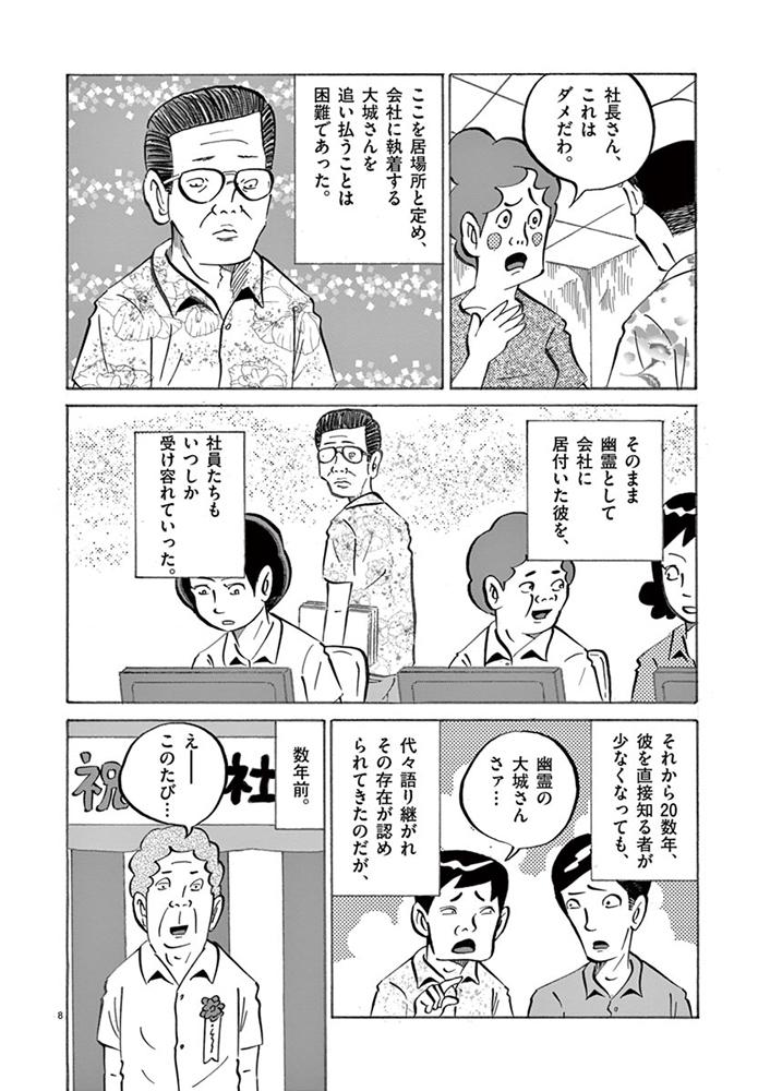 琉球怪談 【第19話】WEB掲載8ページ目画像