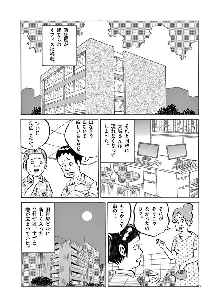 琉球怪談 【第19話】WEB掲載9ページ目画像