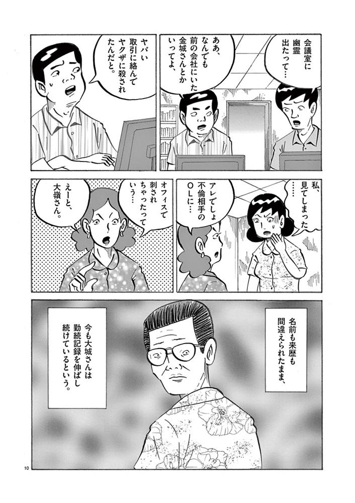 琉球怪談 【第19話】WEB掲載10ページ目画像