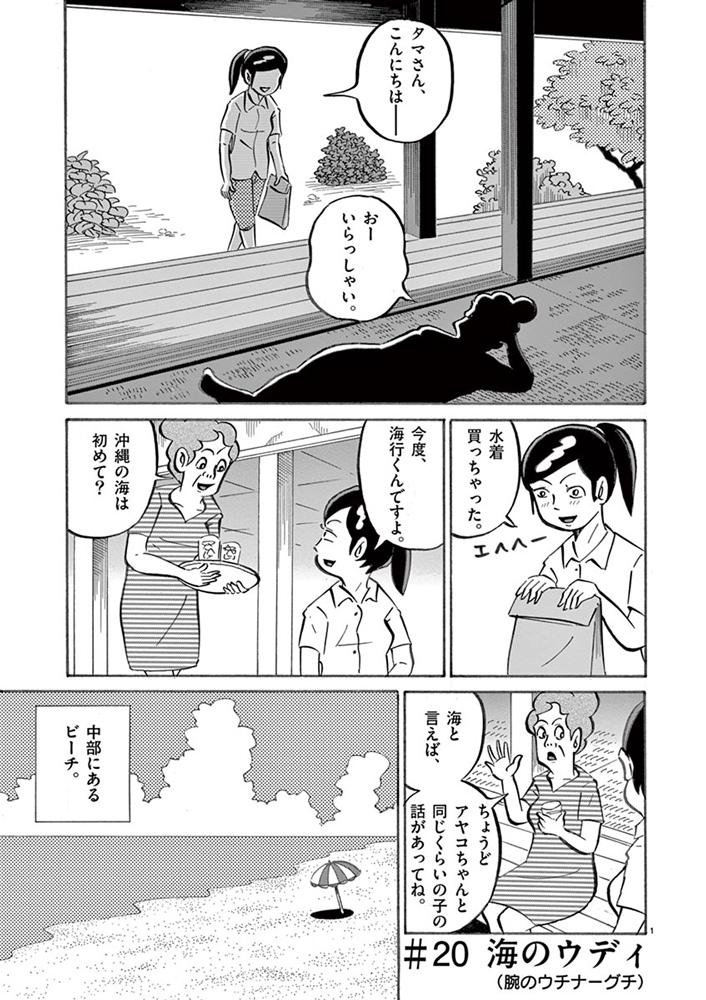 琉球怪談 【第20話】WEB掲載1ページ目画像