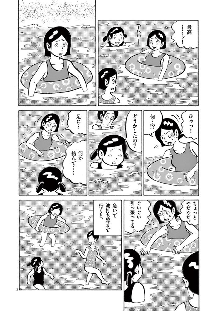 琉球怪談 【第20話】WEB掲載2ページ目画像