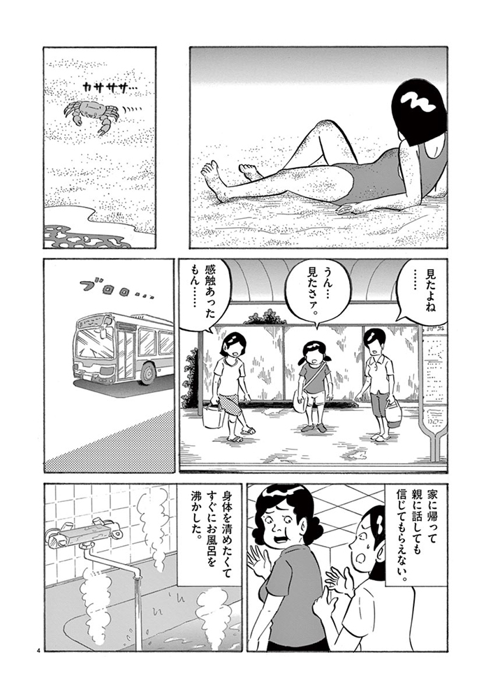 琉球怪談 【第20話】WEB掲載4ページ目画像