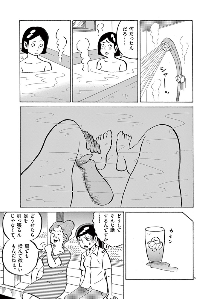 琉球怪談 【第20話】WEB掲載5ページ目画像