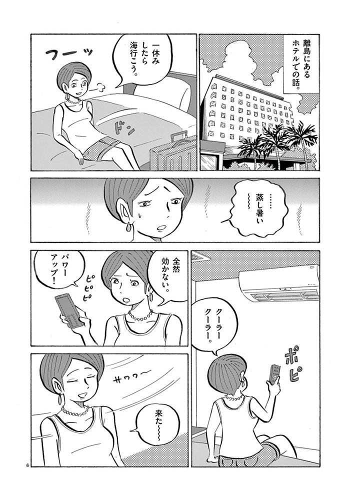 琉球怪談 【第20話】WEB掲載6ページ目画像