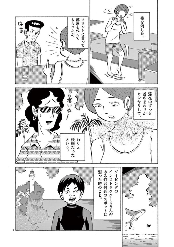 琉球怪談 【第20話】WEB掲載8ページ目画像