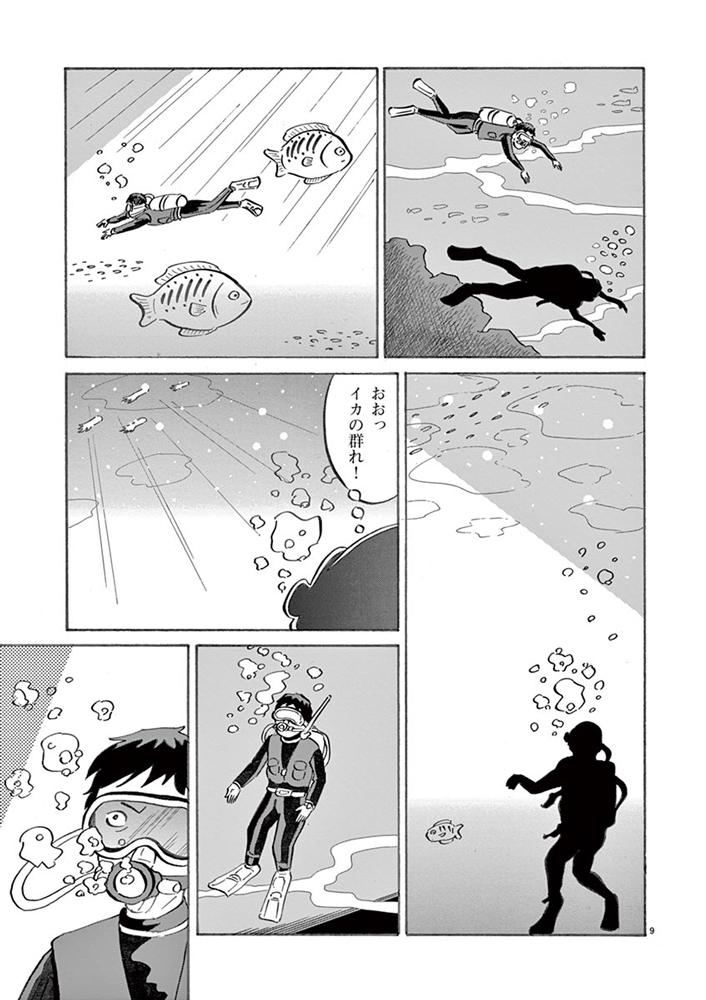 琉球怪談 【第20話】WEB掲載9ページ目画像