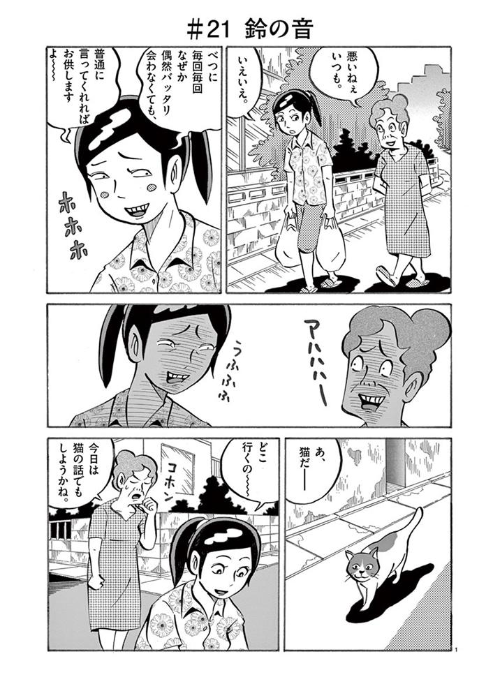 琉球怪談 【第21話】WEB掲載1ページ目画像