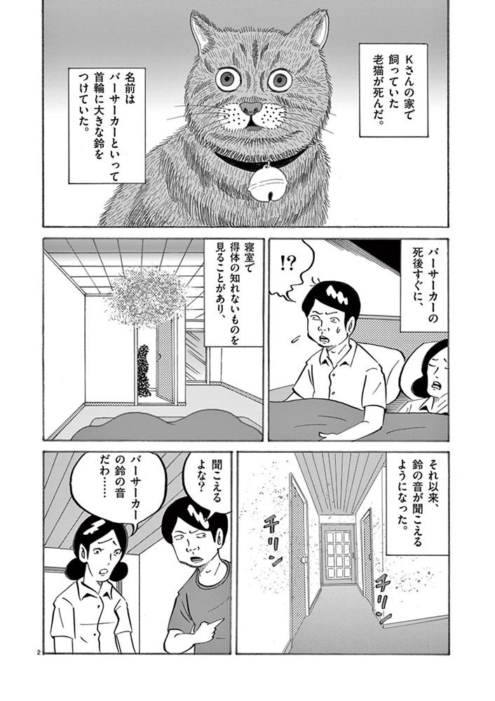 琉球怪談 【第21話】WEB掲載2ページ目画像