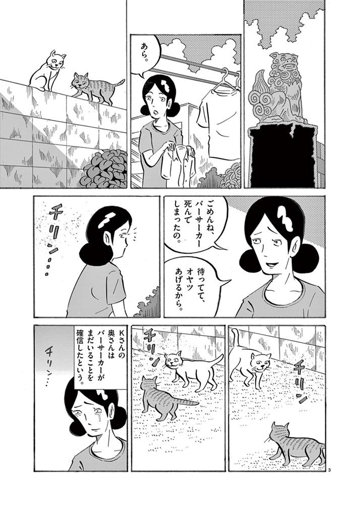 琉球怪談 【第21話】WEB掲載3ページ目画像