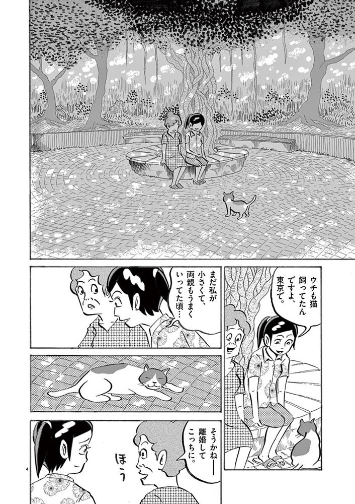 琉球怪談 【第21話】WEB掲載4ページ目画像