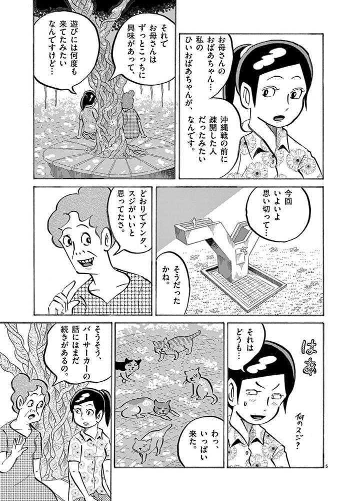 琉球怪談 【第21話】WEB掲載5ページ目画像