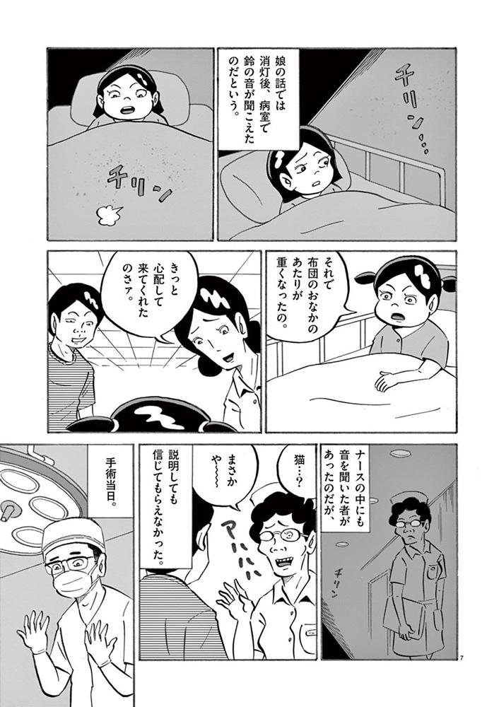 琉球怪談 【第21話】WEB掲載7ページ目画像