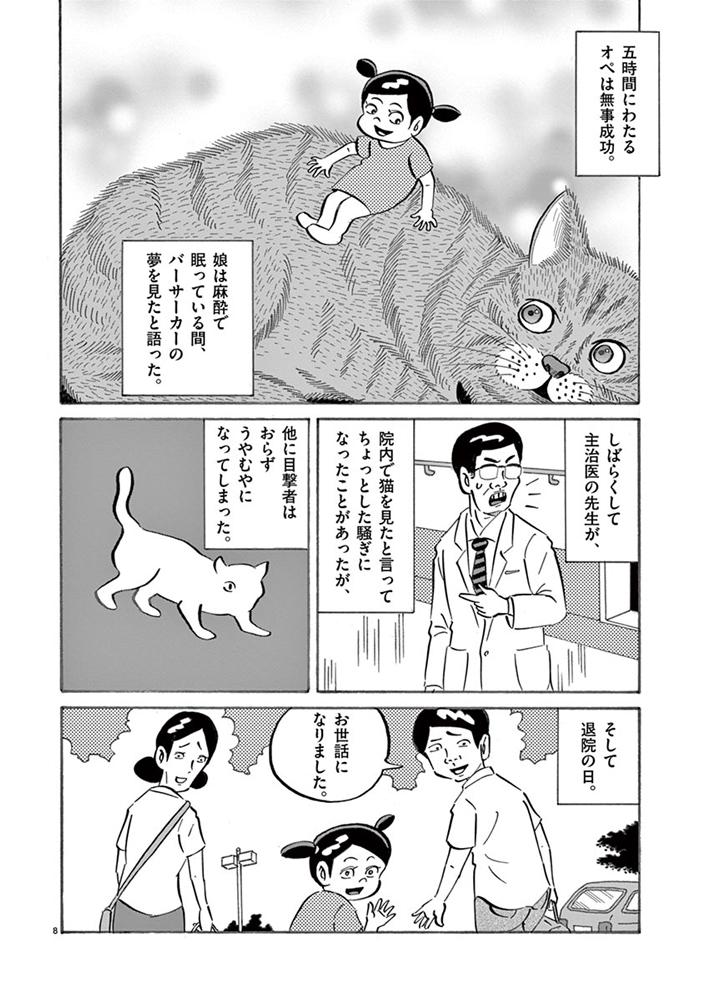 琉球怪談 【第21話】WEB掲載8ページ目画像