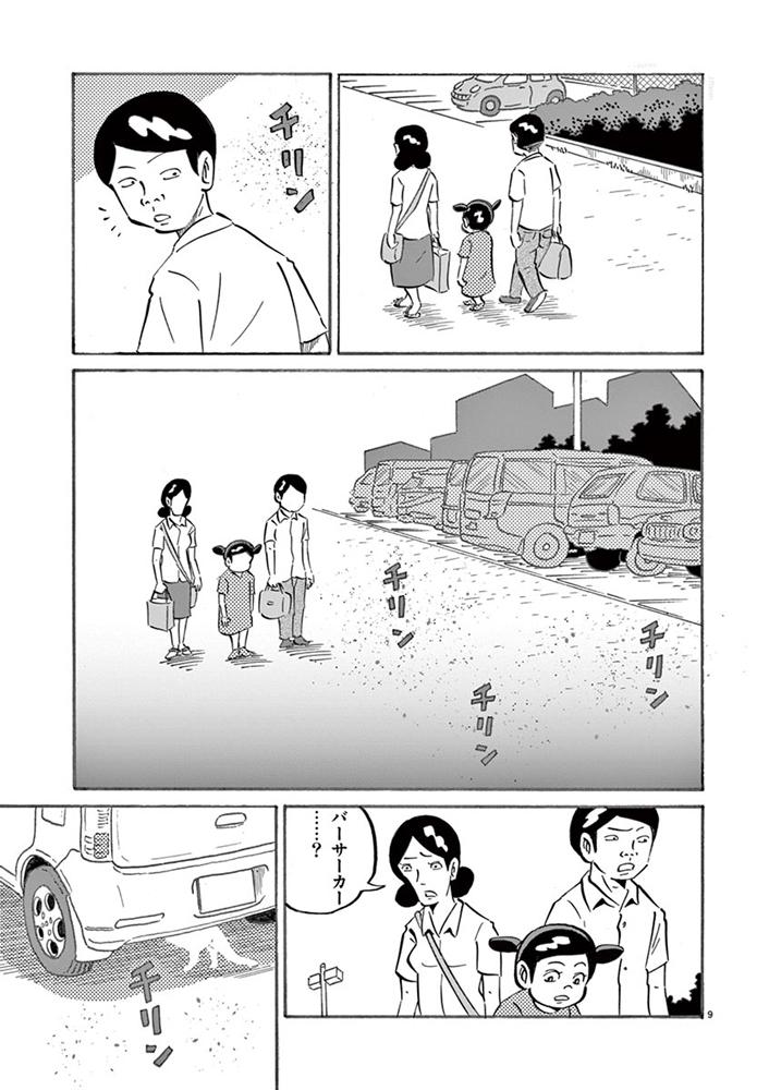 琉球怪談 【第21話】WEB掲載9ページ目画像
