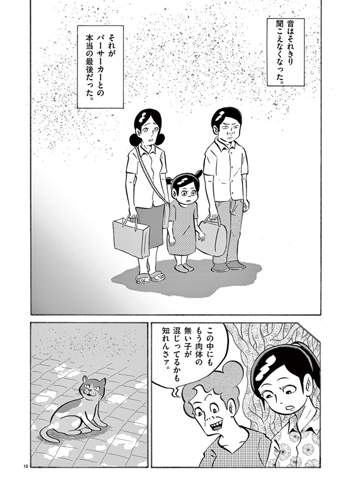 琉球怪談 【第21話】WEB掲載10ページ目画像