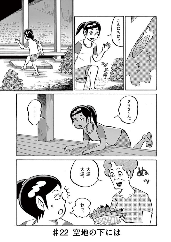 琉球怪談 【第22話】WEB掲載1ページ目画像