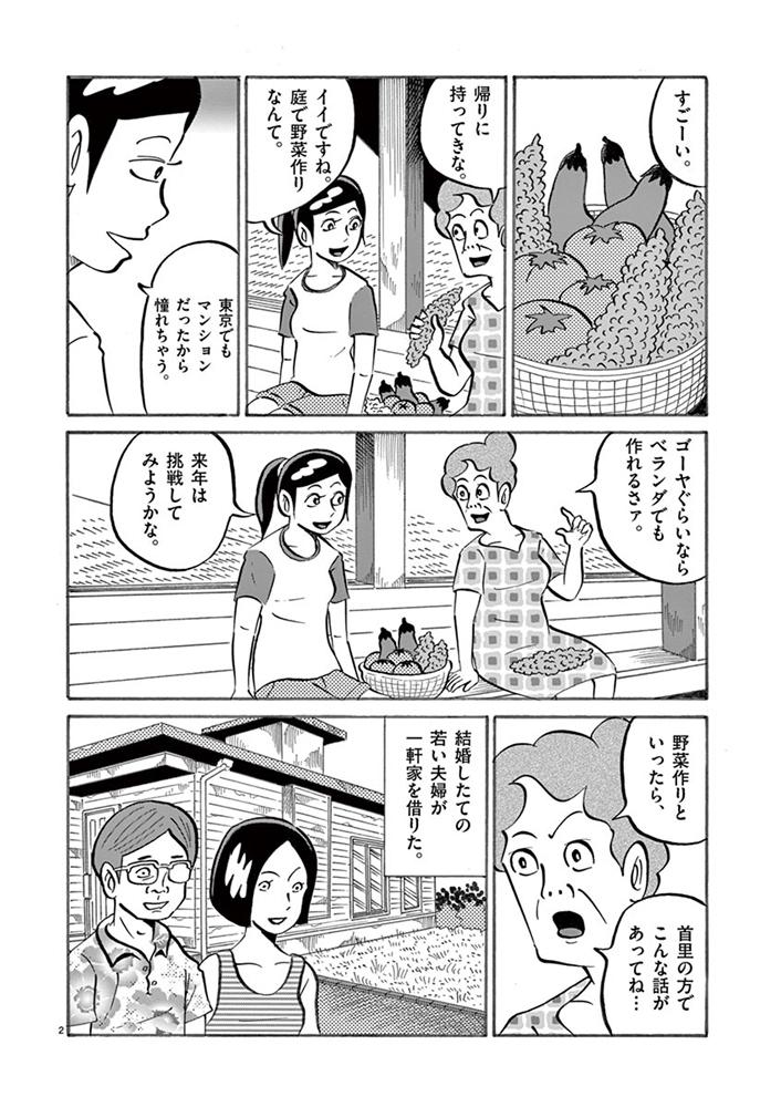 琉球怪談 【第22話】WEB掲載2ページ目画像