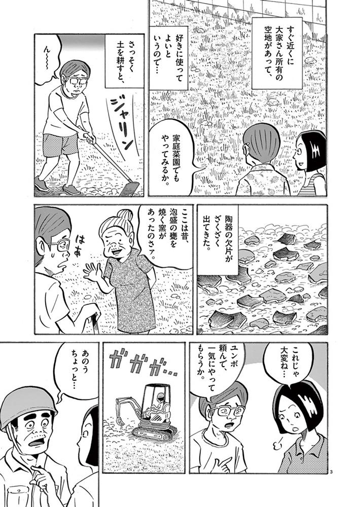 琉球怪談 【第22話】WEB掲載3ページ目画像