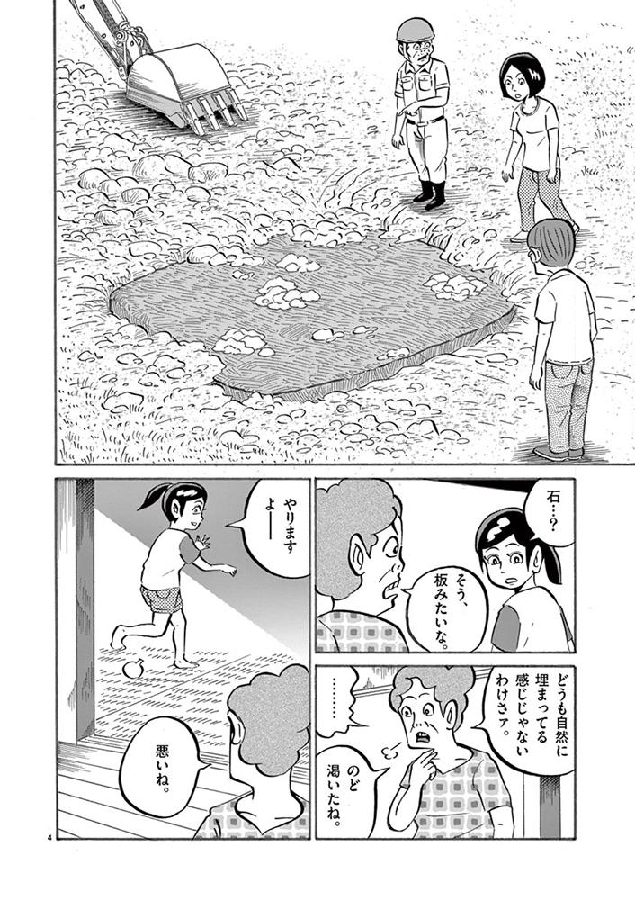 琉球怪談 【第22話】WEB掲載4ページ目画像