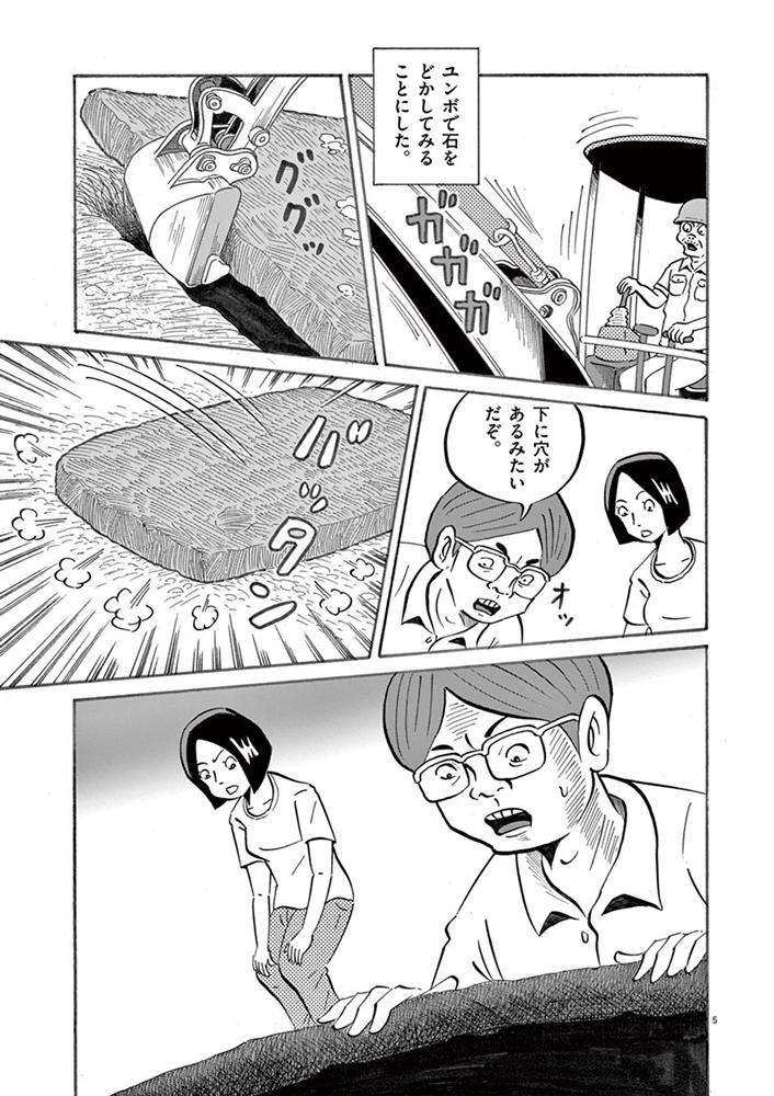 琉球怪談 【第22話】WEB掲載5ページ目画像