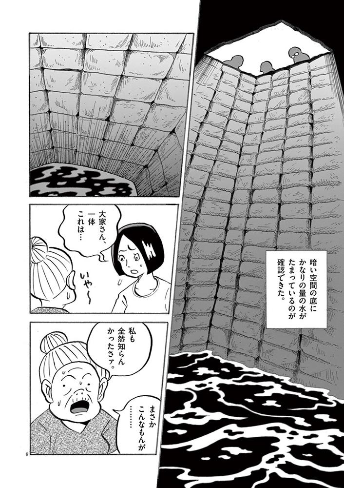 琉球怪談 【第22話】WEB掲載6ページ目画像